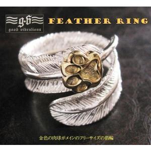 (GV)肉球とフェザーの指輪フリーサイズ (メイン) シルバー925 銀指輪 リング猫 ねこ  動物 羽根|0001pppcom