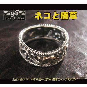 (GV)ネコと唐草の指輪(1)9号  (メイン) シルバー925 銀指輪 リング猫 ねこ  動物|0001pppcom