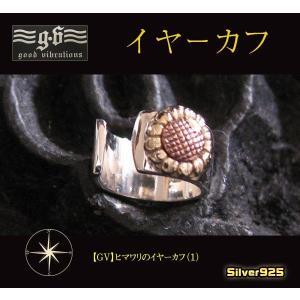 【GV】ヒマワリのイヤーカフ(1)/(メイン)シルバー925銀ピアス花|0001pppcom