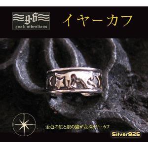 【GV】星とネコのイヤーカフSV+B/(メイン)シルバー925銀ピアス猫・ねこ・動物|0001pppcom