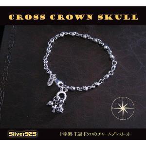 スカルチャームブレスレット(2)19cm メイン シルバー925 銀シルバーブレスレットドクロ 王冠 十字架|0001pppcom