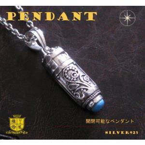 ピルケース(20) メイン シルバー925製ペンダント銀 ロケット ネックレス