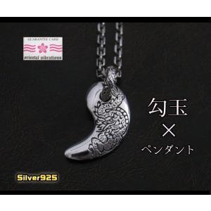 【OV】勾玉(マガタマ)のペンダント(1)龍/シルバー925製和風デザイン 0001pppcom