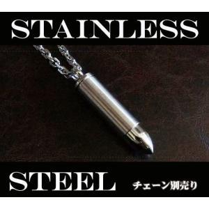 ステンレスペンダント 弾丸型ピルケース 金属アレルギー対応バレットネックレス|0001pppcom