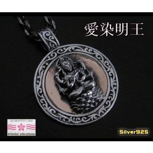 (OV)愛染明王のペンダント(1)SV+銅 シルバー925製和風デザイン(補0526)|0001pppcom