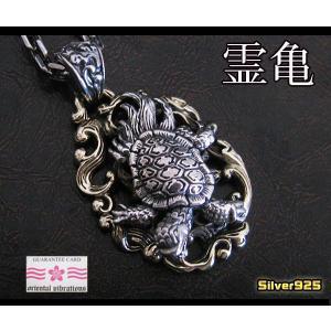 (OV)霊亀のペンダント(1)SV+B シルバー925製和風デザイン 動物|0001pppcom
