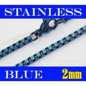 (ステンレス)ベネチアンチェーン青色2mm選択可45cm 50cm 60cm シルバー925製ネックレス|0001pppcom