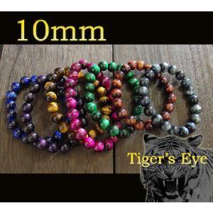 (天然石)タイガーアイブレスレット7色選択可10mm/(メイン)数珠(メンズ)(レディース)パワーストーン虎目石 0001pppcom