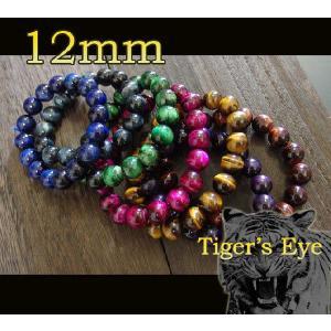 (天然石)タイガーアイブレスレット7色選択可12mm (メイン)数珠(メンズ)(レディース)パワーストーン虎目石|0001pppcom
