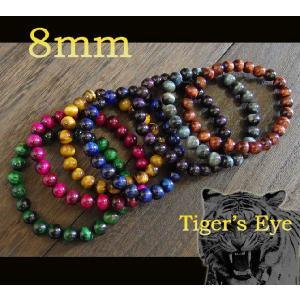 (天然石)タイガーアイブレスレット7色選択可8mm/(メイン)数珠(メンズ)(レディース)パワーストーン虎目石|0001pppcom