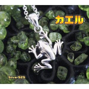 カエル カエルのペンダント(11)  動物 シルバー925(メイン)|0001pppcom