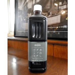 秋ダッチコーヒー スタンダード1000ml(水出しコーヒー/アイスコーヒー) 0024coffee