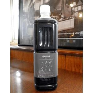 夏ダッチコーヒー(水出しコーヒー/アイスコーヒー)ほろにが系1000ml|0024coffee