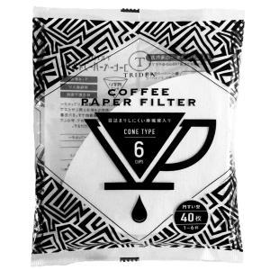 コーヒー 円すい ペーパーフィルター 1〜6杯用 40枚入り ホワイト ドリップコーヒー