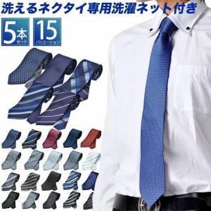 洗えるネクタイ 5本セット 洗濯ネット付き  送料無料 セール オープン記念|0306