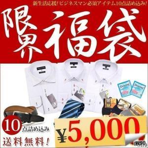 ワイシャツ3枚 ネクタイ ベルトなど 計10点セット福袋  送料無料  形態安定 スリム MENS BATSU セール オープン記念 クリスマス プレゼント|0306