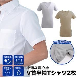 メンズ インナー 2枚 半袖 V首 透けにくい 吸水速乾 抗菌消臭 アッシュグレー プレゼント クールビズ|0306