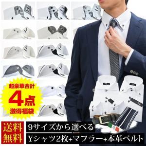 福袋 超豪華4点セット ワイシャツ 3枚 マフラー  選べるデザイン 長袖 Yシャツ HAPPYBA...
