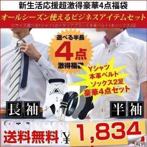 ワイシャツ福袋10点セット 長袖3枚 ネクタイ1本 ベルト1本  ソックス3足 他 計10点 メンズ セール オープン記念|0306