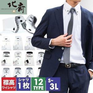ワイシャツ 長袖 葛飾北斎 スリム ホリゾンタル ドュエボットーニ メンズ 1枚 セール オープン記念|0306