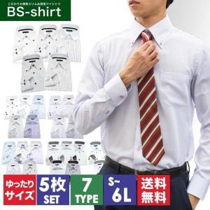 ワイシャツ yシャツ 長袖 5枚セット 送料無料 グリニッジ ポロ クラブ  レギュラーサイズ  形態安定 POLO セール オープン記念 クリスマス プレゼント