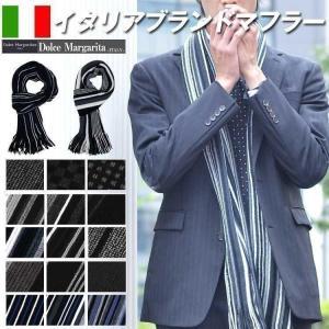 マフラー メンズ イタリアブランド アクリル ニット ラッセル ストライプ プレゼント|0306
