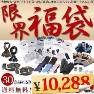 ワイシャツ福袋20点セット 長袖6枚 ネクタイ3本 ベルト2本  ソックス6足など20点 メンズ セール オープン記念|0306