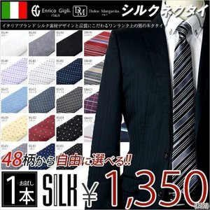 シルクネクタイ 選べるレギュラータイ イタリアンブランド ネクタイ 絹 セール オープン記念|0306