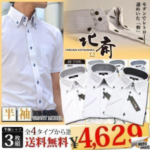 ワイシャツ 半袖 北斎3枚セット  クールビズ スリム 3枚セット  葛飾北斎 ドゥエボットーニ メンズ セール オープン記念 0306