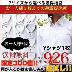 ワイシャツ ●選べる● ●福袋●  ●お一人様5枚まで●  形態安定 メンズ セール オープン記念 クリスマス プレゼント|0306