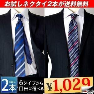 ネクタイ 自由に選べる6柄 2本セット|0306