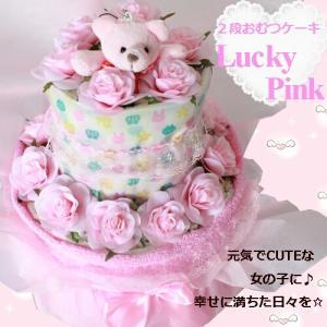 おむつケーキ ピンクお食事スタイ 女の子の出産祝いに ママが...