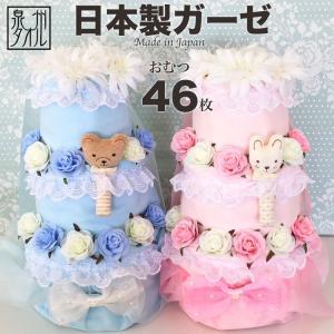 おむつケーキ 男の子 女の子 オムツケーキ 日本製 パンパー...