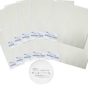 サンエーパール デリケートクロス 3AP  ケアクロス 研磨剤セット クロス10枚+プロ用 プラスチック研磨剤 時計風防用研磨剤|06xy