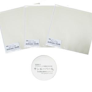 サンエーパール デリケートクロス 3AP  ケアクロス 研磨剤セット クロス3枚+プロ用 プラスチック研磨剤 時計風防用研磨剤|06xy