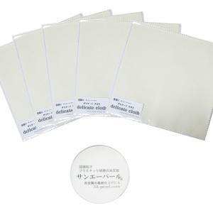 サンエーパール デリケートクロス 3AP  ケアクロス 研磨剤セット クロス5枚+プロ用 プラスチック研磨剤 時計風防用研磨剤|06xy
