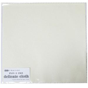 サンエーパール デリケート クロス 3AP delicate cloth ケアクロス マイクロファイバークロス 15cm×15cm|06xy