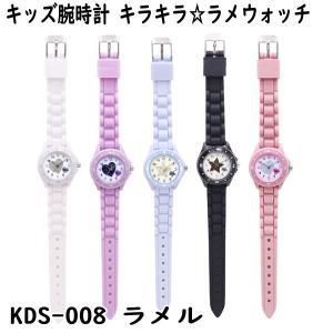 腕時計 キッズ 子供時計 キッズウォッチ KDS008 ラメル ハート 星 キラキラモチーフ 女の子 フィールドワーク Field work