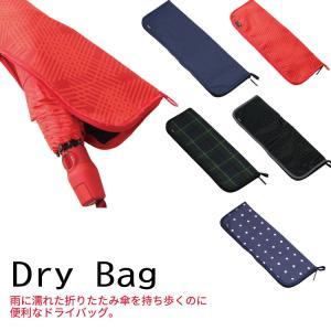 折りたたみ傘 クニルプス 濡れた傘の持ち歩きに便利なドライバッグ|06xy