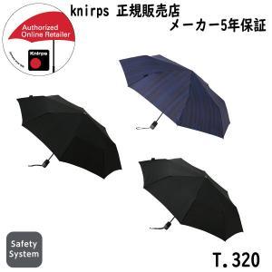 折りたたみ傘 自動開閉 クニルプス knirps ワンタッチ 晴雨兼用 雨傘 日傘 メンズ T.320 Large Duomatic Safety|06xy