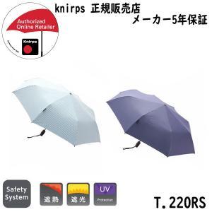 クニルプス 折りたたみ傘 晴雨兼用傘 遮熱 遮光 紫外線遮蔽 TS.220 Slim Medium Duomatic Safety ワンタッチ開閉式|06xy