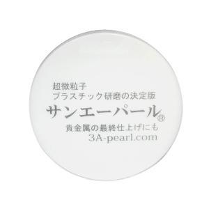 サンエーパール プラスチック研磨剤 時計風防研磨剤 プロ用|06xy