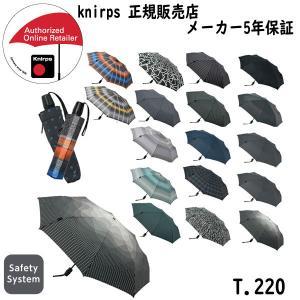 折りたたみ傘 自動開閉 クニルプス knirps 晴雨兼用 T.220 Medium Duomatic Safety|06xy