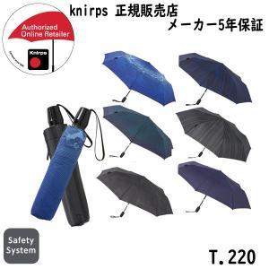 折りたたみ傘 自動開閉 クニルプス knirps 晴雨兼用 T.220 Medium Duomatic Safety 2020秋冬モデル|06xy