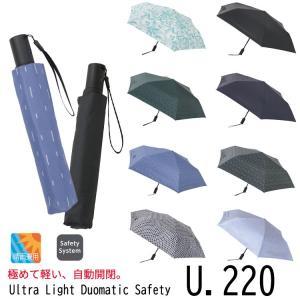 クニルプス 折りたたみ傘 晴雨兼用傘 超軽量 U.220 Ultra Light Duomatic Safety 遮熱・遮光・紫外線遮蔽|06xy