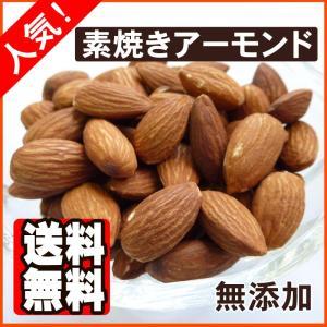 素焼きアーモンド1kg  【送料無料】