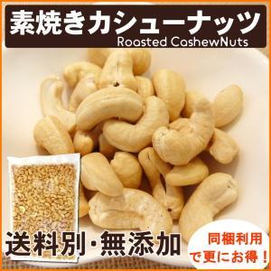 素焼きカシューナッツ1kg|ナッツとフルーツのツリーマーク