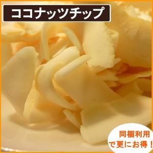 ココナッツチップ500g