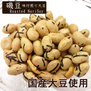 【国産】磯豆1kg【味付け炒り大豆】【節分豆】