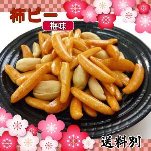 梅味柿ピー1kg おつまみ おやつに最適